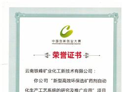 2016双创大赛企业成长组三等奖