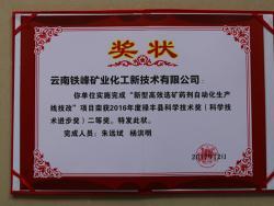 禄丰县2016年度科学技术奖二等奖