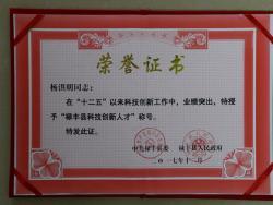 禄丰县科技创新人才