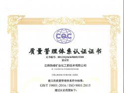 我公司通过9001:2015质量管理体系认证